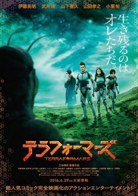 Terra Formars (2016) online film