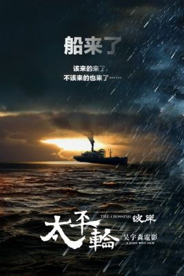The Crossing 2 (2015) online film