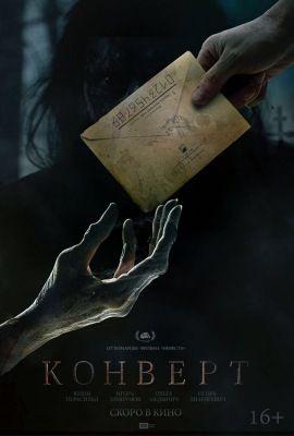 A boríték (The Envelope) (2017) online film
