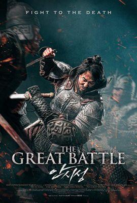 The Great Battle (2018) online film