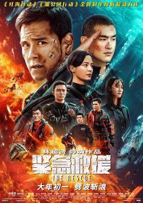 The Rescue (2020) online film