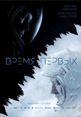 The Spacewalker (2017) online film