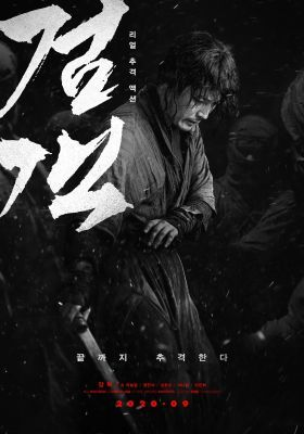 The Swordsman (2020) online film