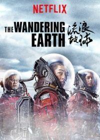 Vándorló föld (2019) online film