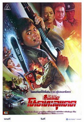 Tiger On Beat (1988) online film