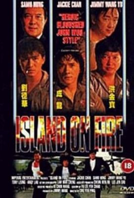 T�zsziget (Jackie Chan) (1990)