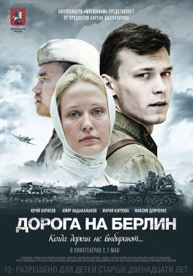 Út Berlinbe (2015) online film