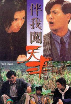 Vad Hajsza (Wild Search) (1989) online film