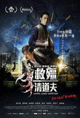 Vampire Cleanup Department (2017) online film