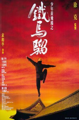 Vasmajom (1993) online film