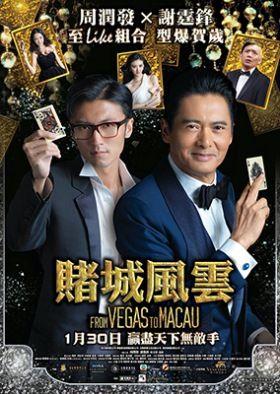 Vegasból Makaóba (2014) online film