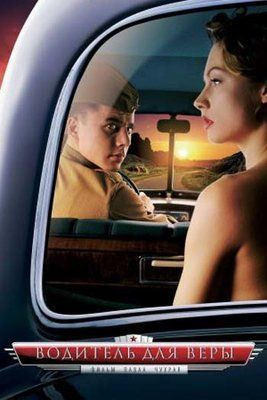 Vera sofőrje (2004) online film