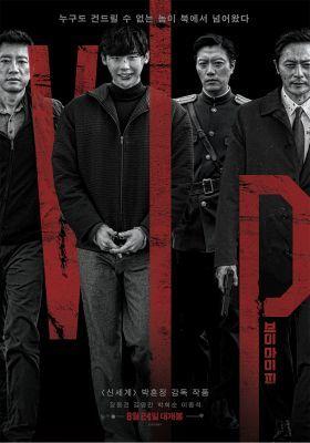 V.I.P. (2017) online film