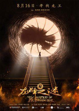 A sárkánypecsét rejtélye  (2019) online film