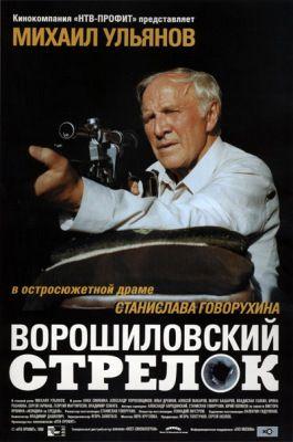 Vorosilov mesterlövésze (1999) online film