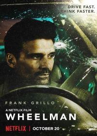 Wheelman (2017) online film