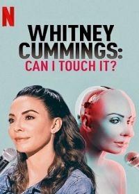 Whitney Cummings: Megérinthetem? (2019) online film