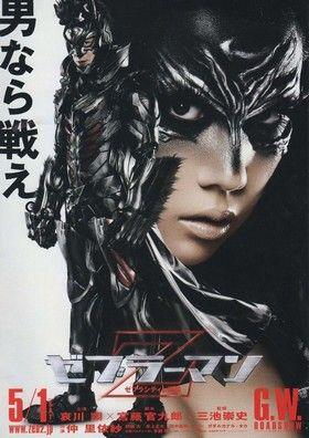 Zebraman 2 - Attack on Zebra (2010) online film