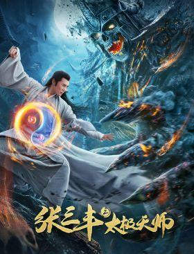 Zhang Sanfeng 2: Tai Chi Master (2020) online film